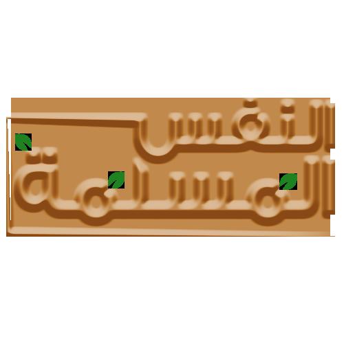 النفس المسلمة
